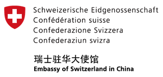 Embassy of Switzerland in China